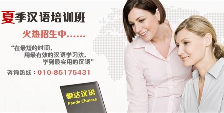 汉语培训班