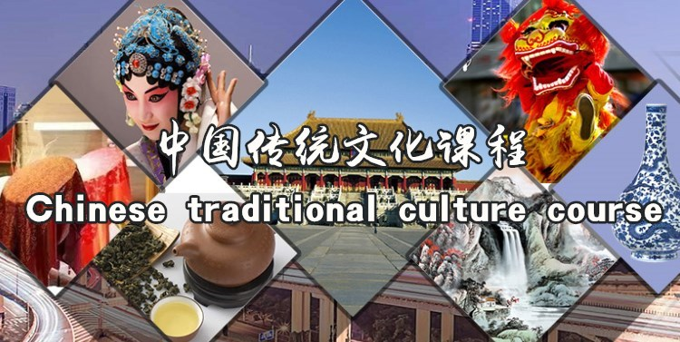 中国传统文化
