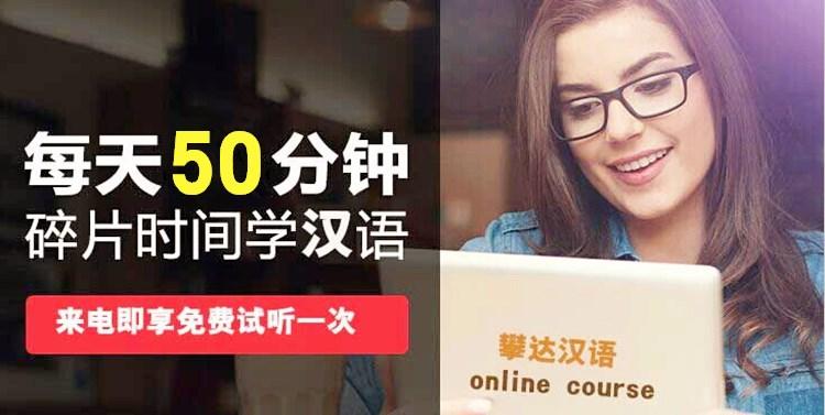 在线汉语课程