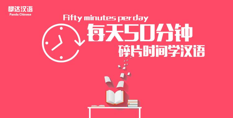 在线学汉语