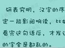 汉字顺序不一定影响阅读【网络走红】