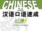 外国人学汉语教材