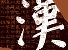 汉字的魅力