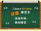汉语扫盲——什么是轻声