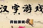 寓教于乐助力学中文