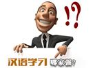 什么样的外国人需要学汉语?