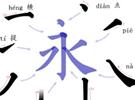 怎样教老外快速学汉字