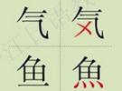 日本人学汉语:词汇篇