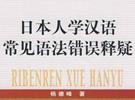 日本人学汉语:语法篇