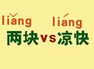 中文声调要这么学才有效