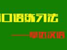 一个人的汉语口语练习法