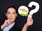 如何挤出时间学习汉语
