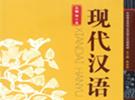 深度解析现代汉语的几大特点