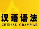 汉语语法真的难吗?