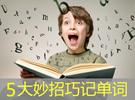 汉语词汇量的重要性