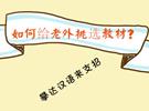 老外学汉语教材【经典篇】