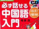 【实拍】日本人的汉语课本