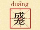 网络亚文化对汉语的影响