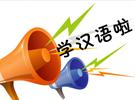 揭秘日本NHK的汉语节目
