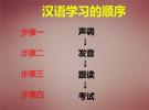 汉语学习的正确顺序