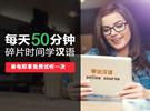 50分钟汉语课