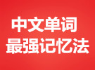 中文单词最强记忆法