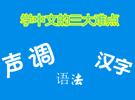老外学汉语的难点分析