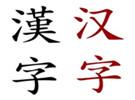 汉字对日本人学汉语的影响