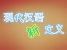 现代汉语的定义