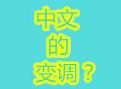 中文的变调怎么破?