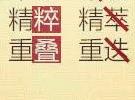 最容易写错的100个汉字