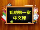 新手如何备好第一次中文课