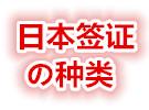 『日本旅游』日本签证种类有哪些
