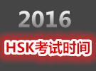 ★2016年HSK新汉语水平考试时间