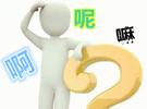 细解汉语中的语气助词