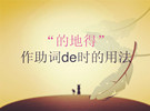 汉语中的助词