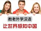 对外汉语教师资格证重要吗?