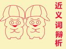 汉语近义词辨析法