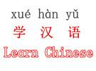 外国人学汉语,你怎么看?
