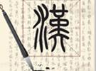 汉字的进化史
