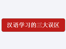 汉语学习的三大误区