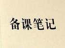 汉语教学备课知多少?