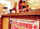 日本官方:商家要少用片假名,多用汉字