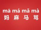 学好了声调=学好了汉语?YES