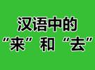 """讲解汉语中的""""来""""和""""去"""""""