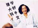为什么要学汉语?看完你就明白了