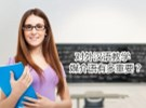 论汉语教学媒介语的重要性