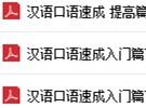 《汉语口语速成》pdf下载