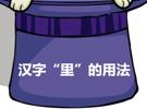 """汉字""""里""""的用法"""