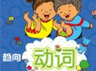汉语趋向动词的掌握技巧